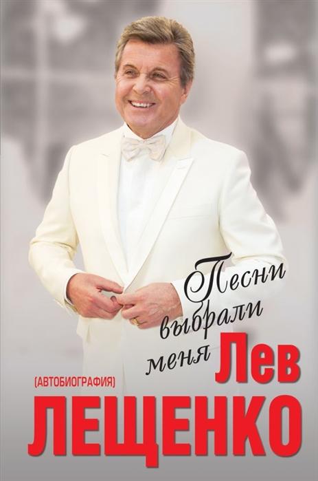 Лещенко Л. Песни выбрали меня