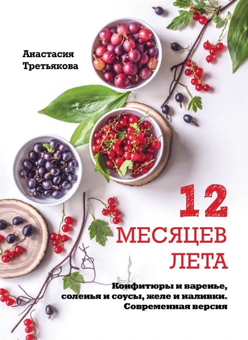 Третьякова А. 12 месяцев лета Конфитюры и варенье соленья и соусы желе и наливки Современная версия