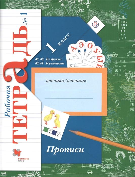 Безруких М., Кузнецова М. Прописи 1 класс Рабочая тетрадь 1 цены онлайн