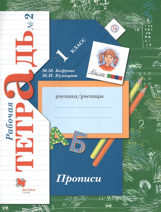 Прописи 1 класс Рабочая тетрадь 2
