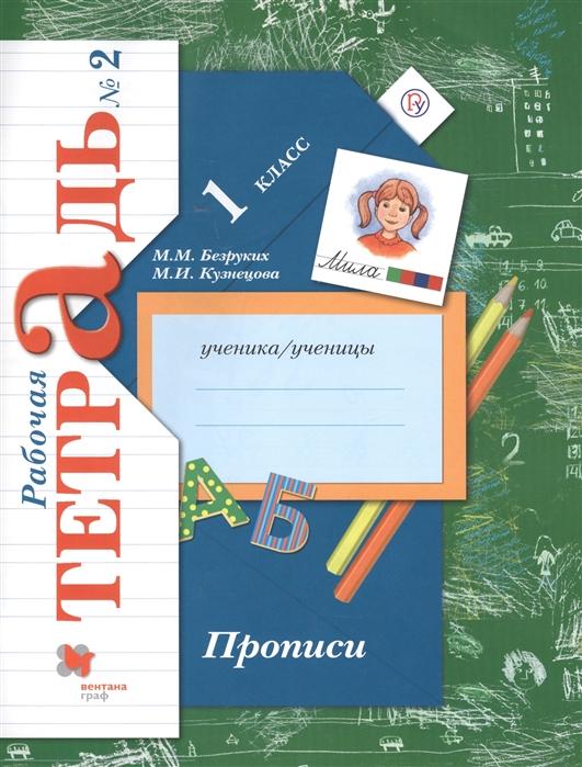 Безруких М., Кузнецова М. Прописи 1 класс Рабочая тетрадь 2 цены онлайн