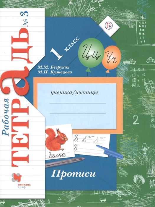 Безруких М., Кузнецова М. Прописи 1 класс Рабочая тетрадь 3 цены онлайн
