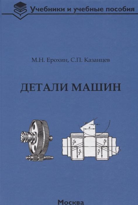 Ерохин М. Детали машин учебное пособие