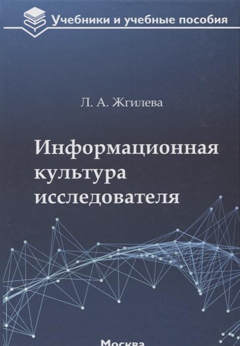 купить Жгилева Л. Информационная культура исследователя учебное пособие онлайн