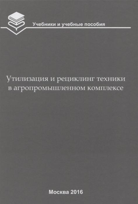 Кравченко И. Утилизация и рециклинг техники в агропромышленном комплексе