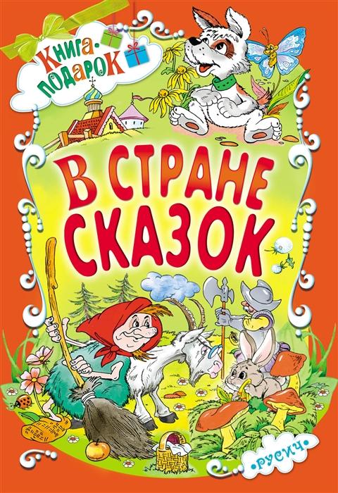 Яснецова И., Козлов С., Пермяк Е., Житков Б. и др. В стране сказок
