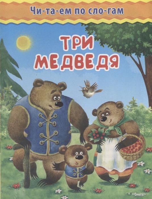 Толстой Н. Три медведя все цены