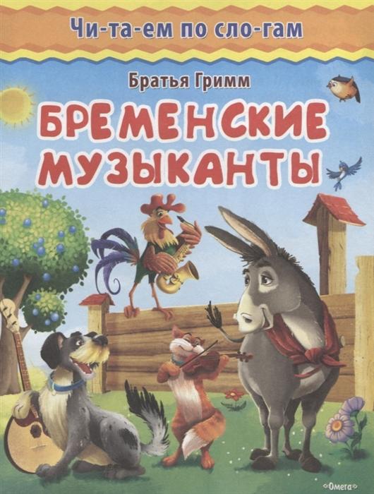 Гримм В. Бременские музыканты гримм в бременские музыканты