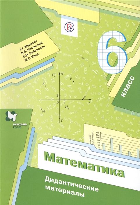 все цены на Мерзляк А., Полонский В., Рабинович Е., Якир М. Математика 6 класс Дидактические материалы онлайн