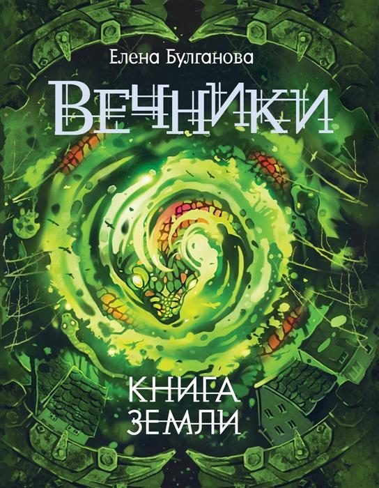 Булганова Е. Книга земли цена 2017