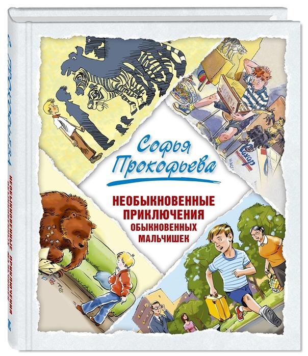 Прокофьева С. Необыкновенные приключения обыкновенных мальчишек