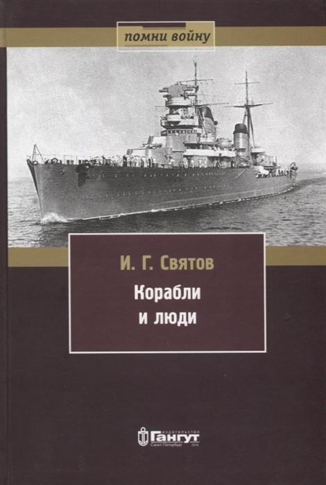 Святов И. Корабли и люди цены