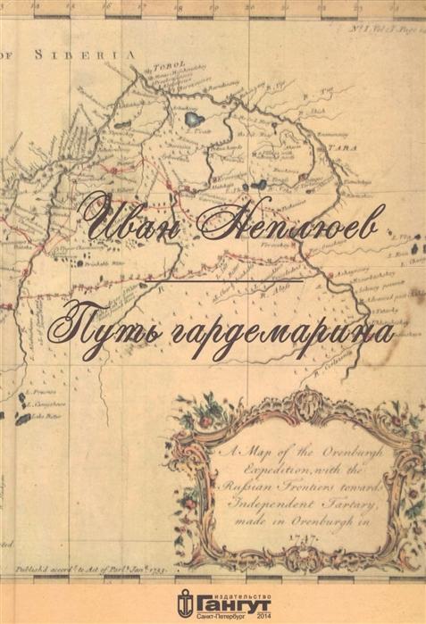 Иван Неплюев Путь гардемарина