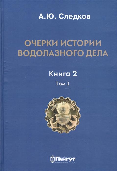 Следков А. Очерки истории водолазного дела Книга 2 Том 1