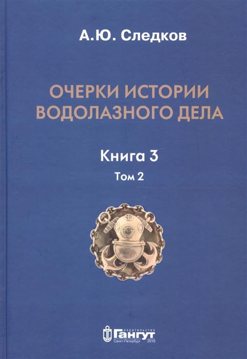 Следков А. Очерки истории водолазного дела Книга 3 Том 2