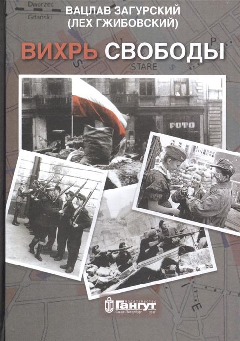 Вихрь свободы Воспоминания участников Варшавского восстания 1944 года