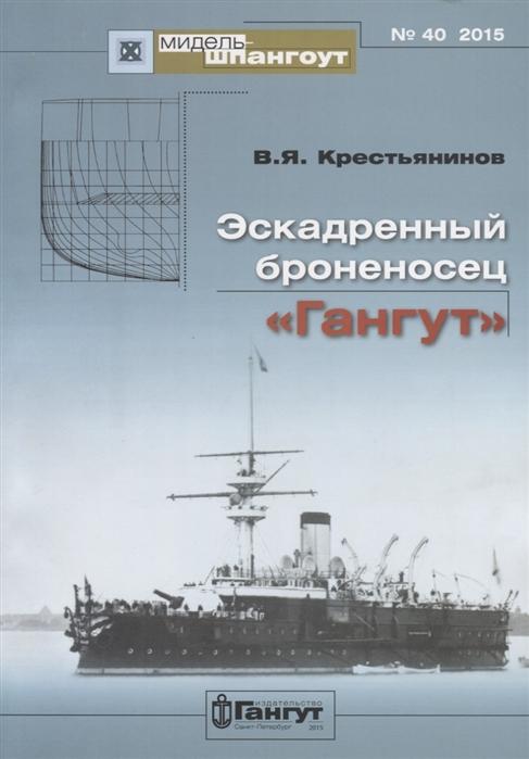 Крестьянинов В. Эскадренный броненосец Гангут 40 2015