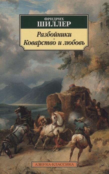 Шиллер Ф. Разбойники Коварство и любовь
