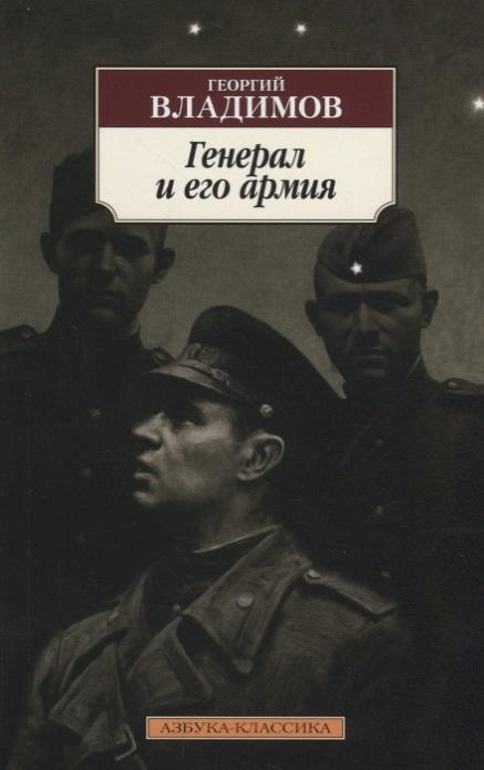 цена Владимов Г. Генерал и его армия
