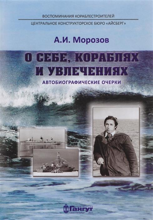 Морозов А. О себе кораблях и увлечениях Автобиографические очерки