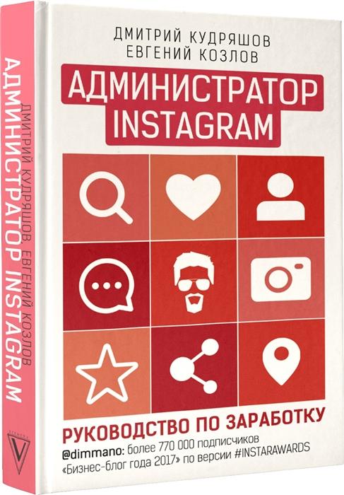 администратор инстаграм книга дмитрий кудряшов читать