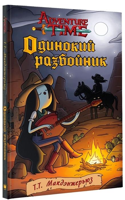 Макдэнжерьюз Т. Adventure Time Одинокий разбойник бомбер printio adventure time