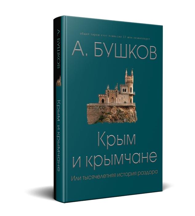 Бушков А. Крым и крымчане или тысячелетняя история раздора