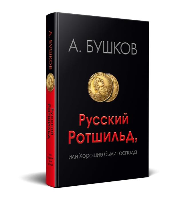 Бушков А. Русский Ротшильд или хорошие были господа