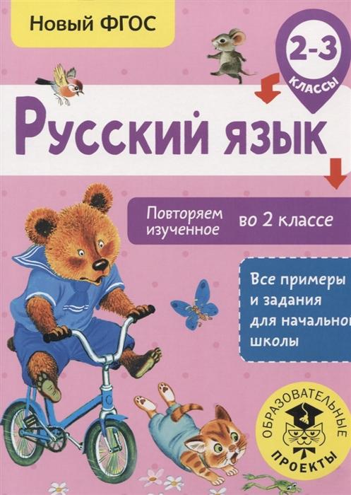 Калинина О. Русский язык Повторяем изученное во 2 классе 2-3 класс