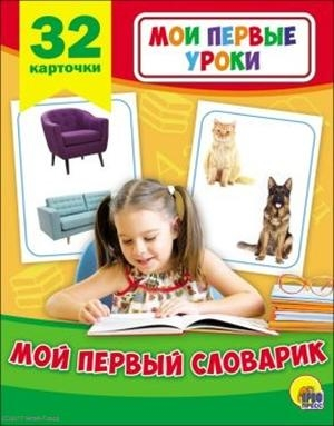 Грищенко В. (ред.) Развивающие карточки Мои первые уроки Мой первый словарик стоимость