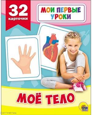 Грищенко В. (ред.) Развивающие карточки Мои первые уроки Мое тело