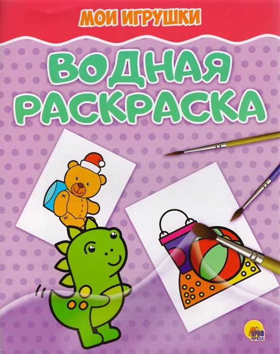 Купить Водная раскраска Мои игрушки, Проф-пресс, Раскраски