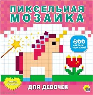Скворцова А. (ред.) Пиксельная мозаика Для девочек цены онлайн