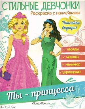 Грищенко В. (ред.) Стильные девчонки Раскраска с наклейками Ты - принцесса