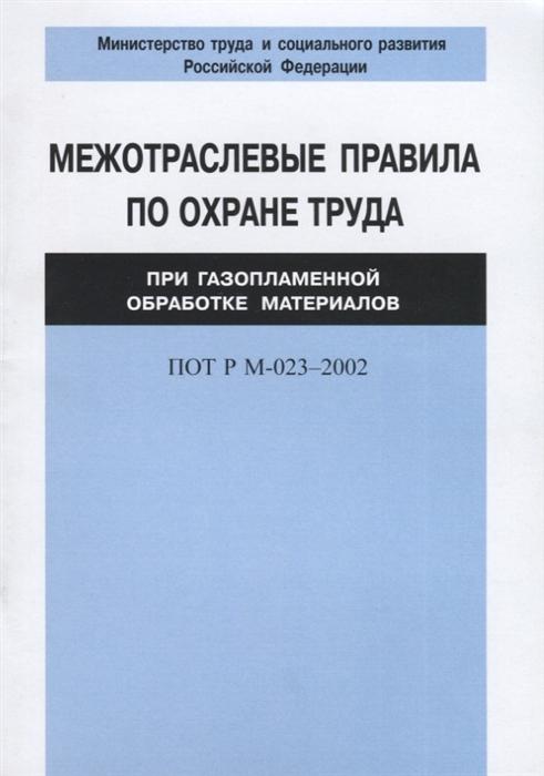 Межотраслевые правила по охране труда при газоплазменной обработке материалов ПОТ Р М-023 2002 недорого