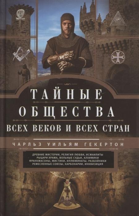 Гекертон Ч. Тайные общества всех веков и всех стран гекертон ч тайные общества всех веков и всех стран