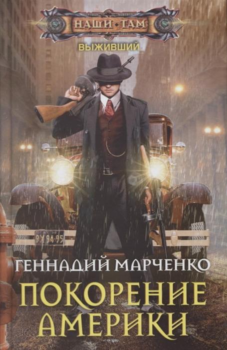 Марченко Г. Покорение Америки Выживший