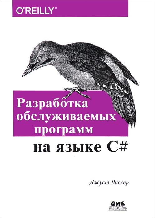 Виссер Д. Разработка обслуживаемых программ на языке C
