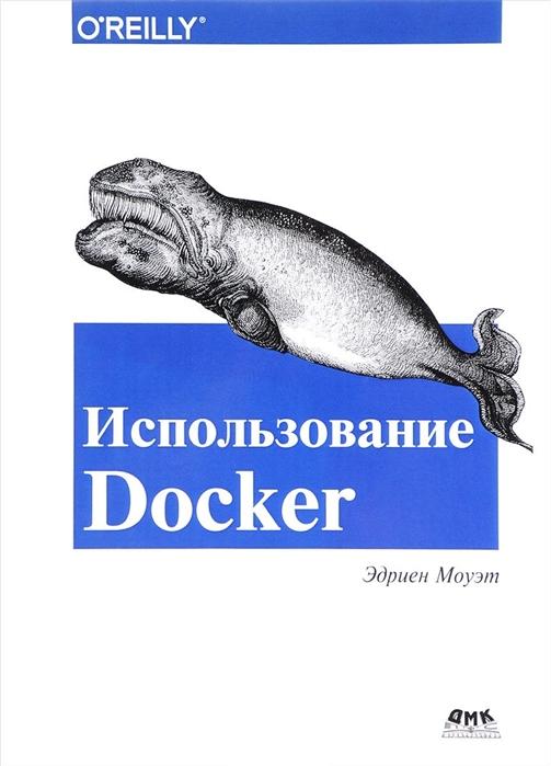 цена Моуэт Э. Использование Docker