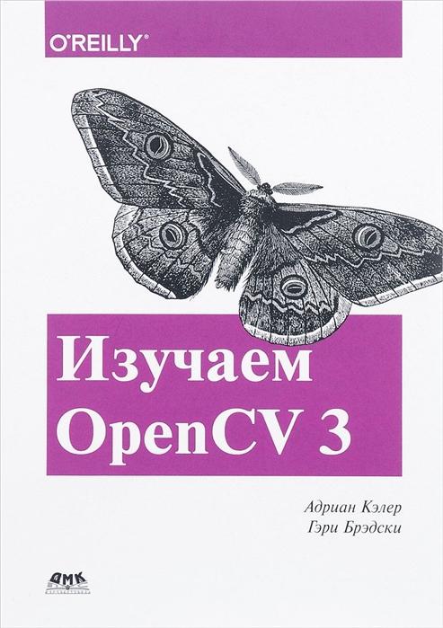 Кэлер А., Брэдски Г. Изучаем OpenCV 3