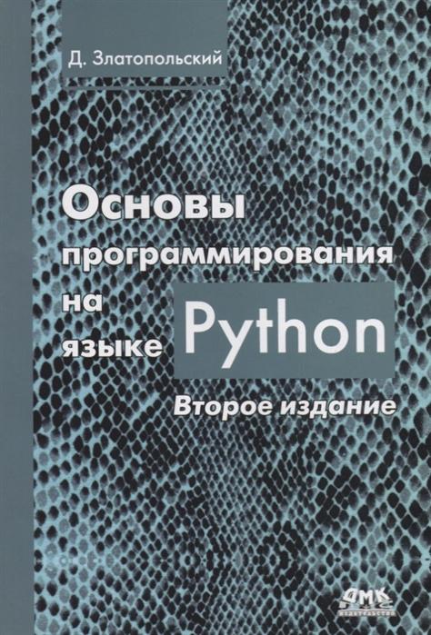 Златопольский Д. Основы программирования на языке Python д м златопольский основы программирования на языке python