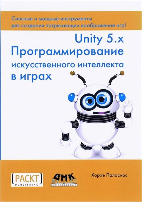 все цены на Паласиос Х. Unity 5 x Программирование искусственного интеллекта в играх онлайн