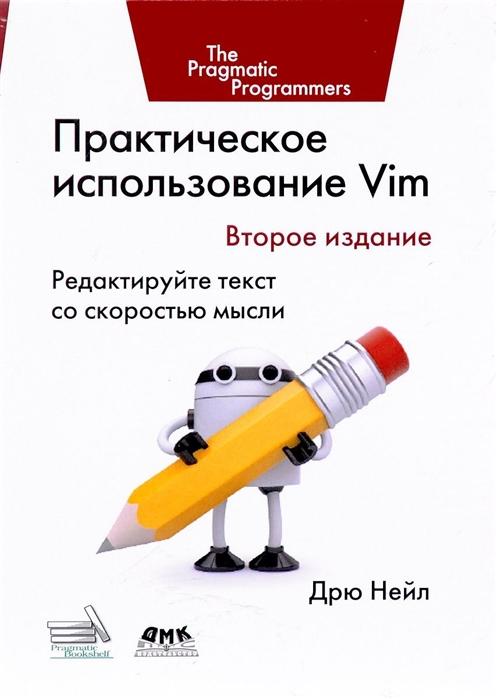 д закиров использование низкопотенциальной теплоты книга i Нейл Д. Практическое использование Vim