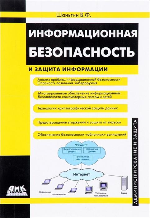 Шаньгин В. Информационная безопасность и защита информации шаньгин владимир федорович информационная безопасность и защита информации