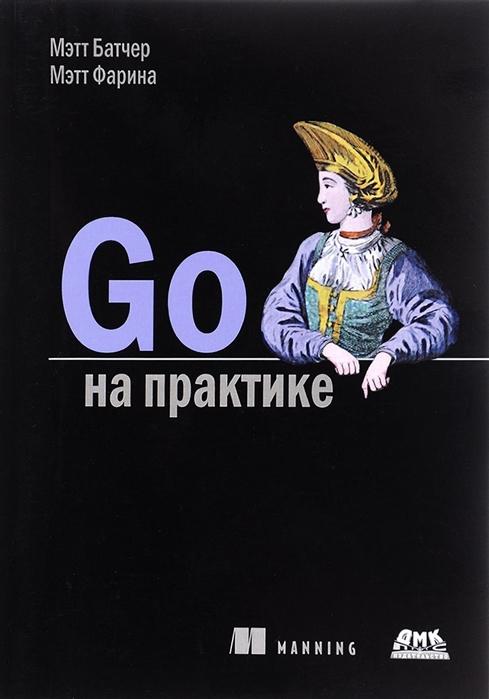 Батчер М., Фарина М. Go на практике