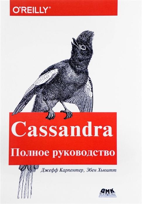 Карпентер Д., Хьюитт Э. Cassandra Полное руководство цена
