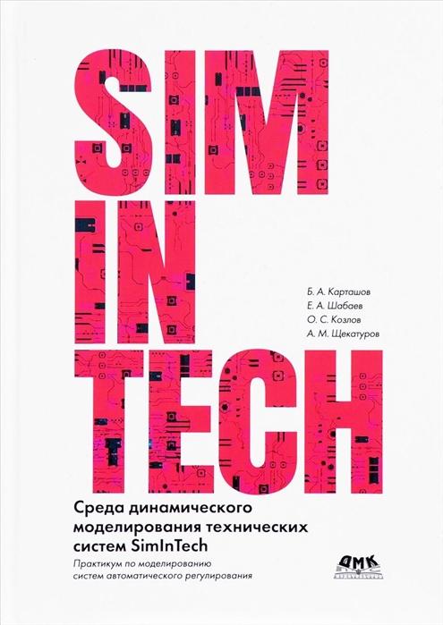 Карташов Б., Шабаев Е., Козлов О. Среда динамического моделирования технических систем SimInTech