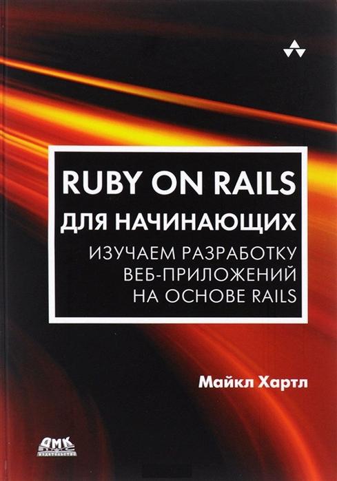 Хартл М. Ruby on Rails для начинающих хартл м ruby on rails для начинающих