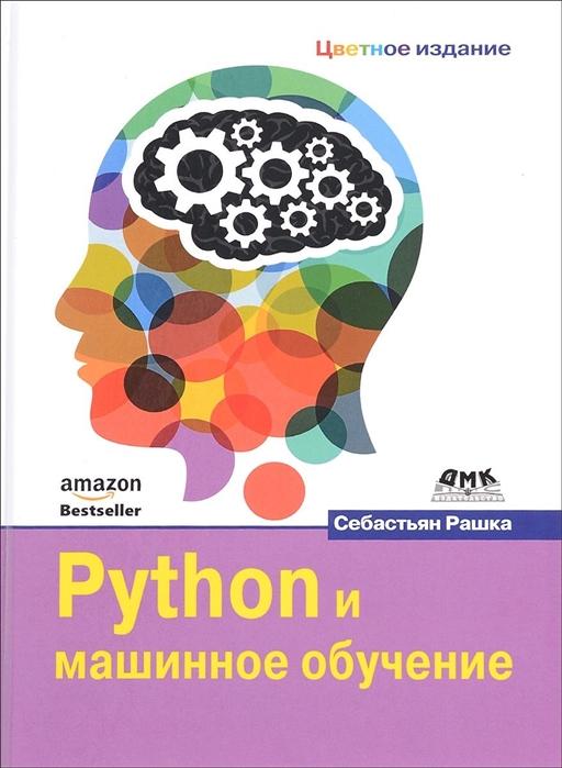 купить Рашка С. Python и машинное обучение по цене 2602 рублей