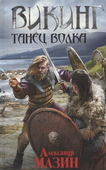 Мазин А. Викинг Танец волка мазин а в викинг